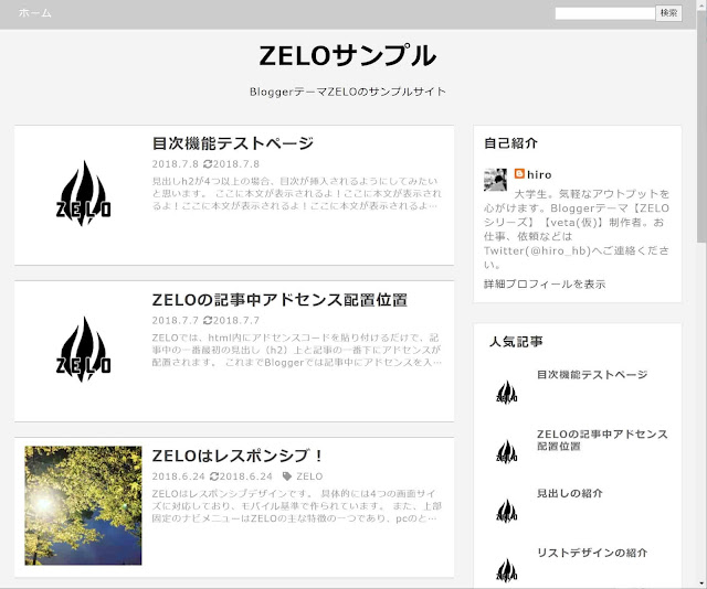 ZELOのサンプルページの画像