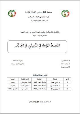 مذكرة ماستر: الضبط الإداري البيئي في الجزائر PDF