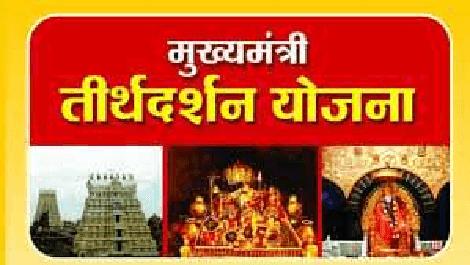 Mukhyamantri+Teerth+Darshan
