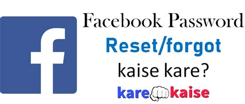facebook-ka-password-reset-kaise-kare
