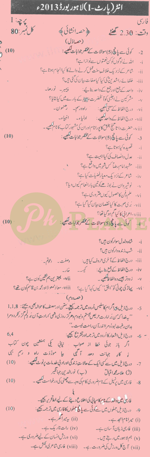 Past Papers of Persian Inter Part 1 Lahore Board 2013