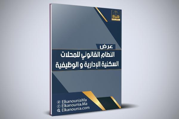 النطام القانوني للمحلات السكنية الإدارية و الوظيفية PDF