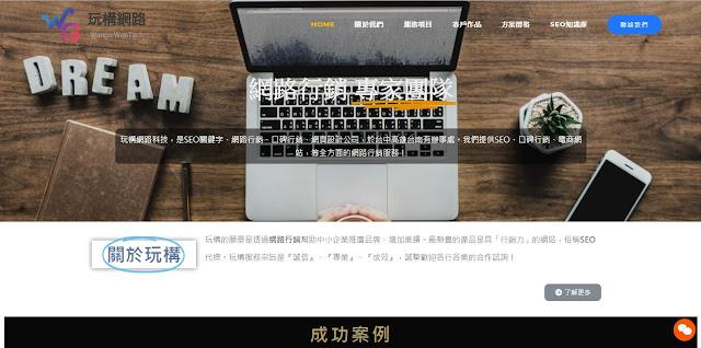 玩構網路官網x超值購物網站