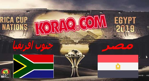 كورة لايف مباشر مشاهدة مباراة مصر وجنوب إفريقيا بث مباشر اليوم 6-7-2019 كأس أمم أفريقيا 2019 / koralive
