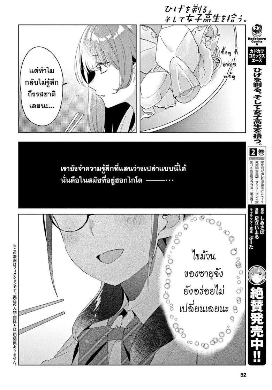 Hige wo Soru. Soshite Joshikousei wo Hirou - หน้า 2
