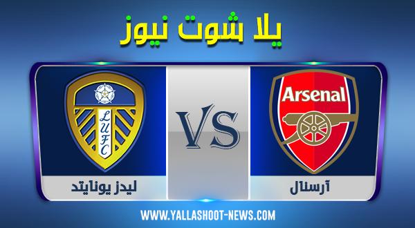 مشاهدة مباراة آرسنال وليدز يونايتد بث مباشر النهارده 22-11-2020 الدوري الانجليزي
