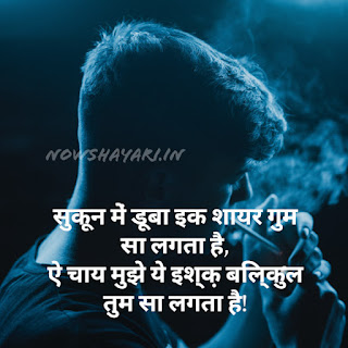 shayari with image