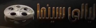 تردد قناة ليالى سينما
