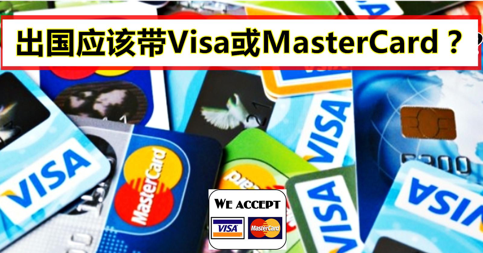 出國應該帶Visa或MasterCard? | LC 小傢伙綜合網