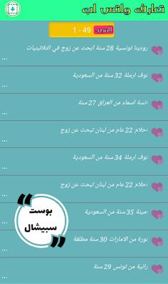 برنامج تعارف 2021،للارقام حقيقية للتعارف والدردشة تشات السعودية فديو