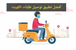 أفضل تطبيق توصيل طلبات الكويت