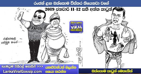 ranjan-ramanayake-latest-cartoon