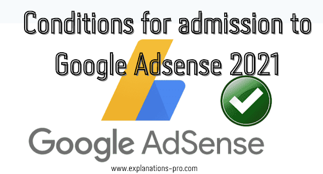 Conditions for admission to Google Adsense 2021 and reasons for rejecting the site