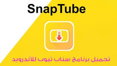 تحميل تطبيق سناب تيوب SnapTube اخر تحديث جديد