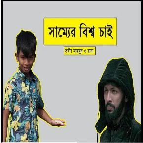 Shammer Bissho Chai Lyrics (সাম্যের বিশ্ব চাই) Tabib and Rana   GullyBoy