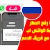 أقوى طريقة رفع الحظر من رقمك الواتساب والتواصل مع فريق الدعم الروسي