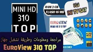 مراجعة ومعلومات وطريقة تشغيل جهاز EuroView 310 TOP HD MINI