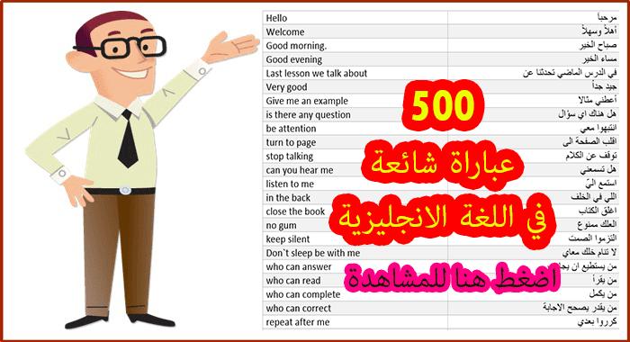 أكثر من 500 عباراة شائعة في اللغة الانجليزية ستفيدكم في تعلم هذه اللغة.