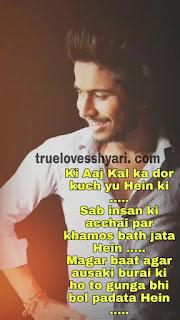 Truelovesshyari by ansh pandit