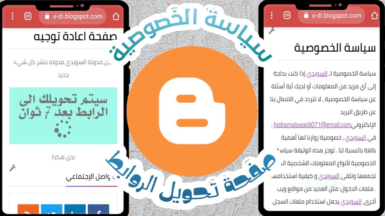 الدرس الثالث/طريقة عمل صفحة سياسة الخصوصية وصفحة التحويل فقط من هاتفك