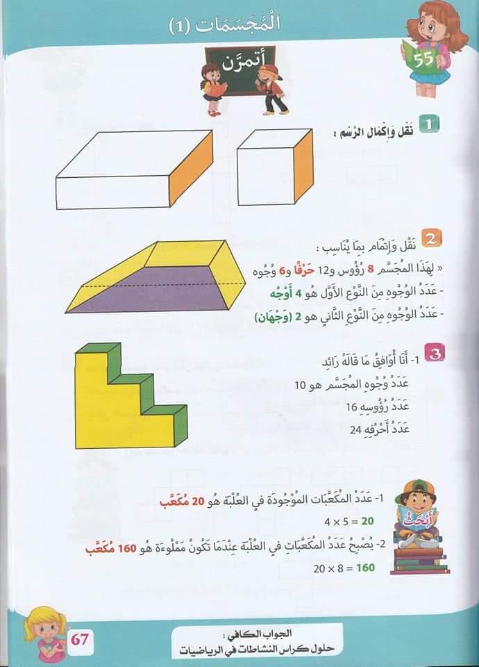حلول تمارين كتاب أنشطة الرياضيات صفحة 62 للسنة الخامسة ابتدائي - الجيل الثاني