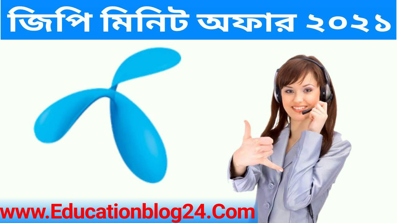 গ্রামীণফোন/জিপি মিনিট অফার ২০২১ ( All Gp Sim)- Grameenphone Minute Offer 2021 | গ্রামীণফোন মিনিট কেনার কোড