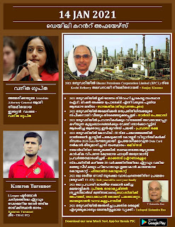 Daily Malayalam Current Affairs 14 Jan 2021