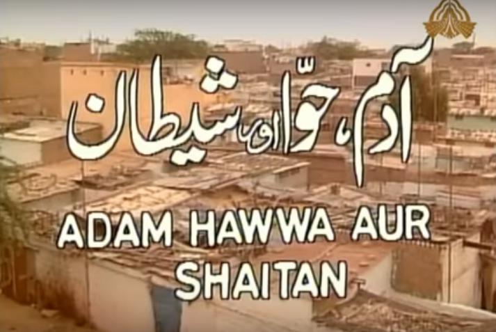 PTV Drama Adam Hawwa Aur Shaitan PTV Old ptvold.com