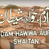 Adam, Hawwa Aur Shaitan | Full Drama | Watch Old