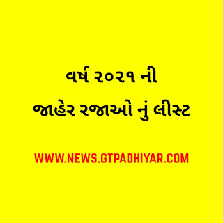 Gujarat Government Holidays 2021 pdf