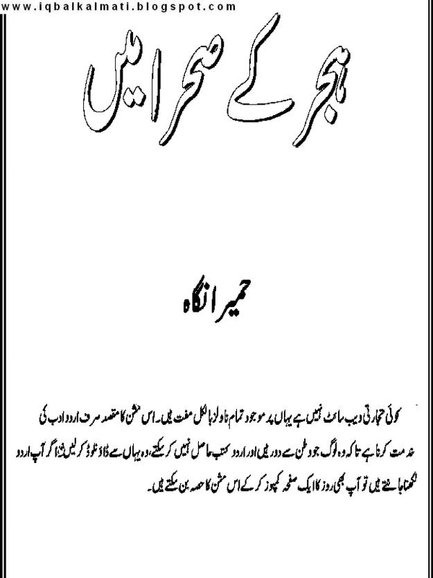 Hijer Ke Sehra Mein Urdu Novel By Humera Nigah