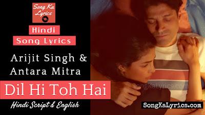 dil-hi-toh-hai-lyrics-priyanka-chopra-farhan-akhtar-new-song