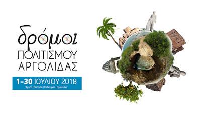 """Παρουσίαση του βιβλίου «Βενετικοί Χάρτες της Πελοποννήσου» στο Φεστιβάλ """"Δρόμοι Πολιτισμού Αργολίδας 2018"""""""