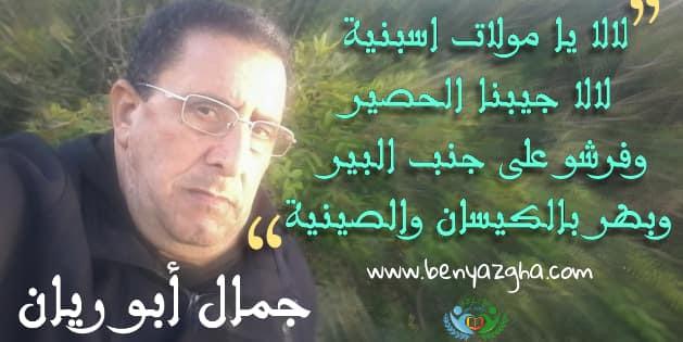 """يازغيات """"رجع الربيع"""" - جمال أبو ريان"""