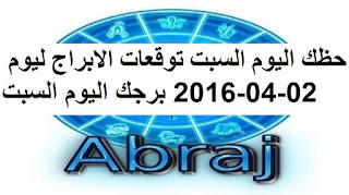حظك اليوم السبت توقعات الابراج ليوم 02-04-2016 برجك اليوم السبت
