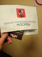 реклама МММ в Москве