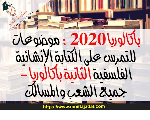 باكالوريا 2020 : موضوعات للتمرس على الكتابة الإنشائية الفلسفية الثانية باكالوريا - جميع الشعب والمسالك