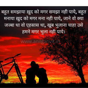 pyar bhari shayari in hindi3