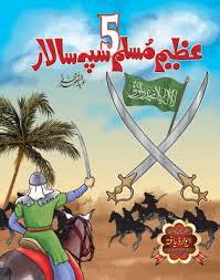 5-azeem-muslim-sipah-salar
