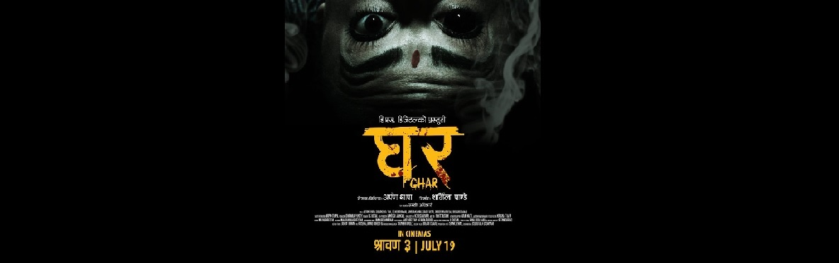 Ghar 2019 Horror Movie
