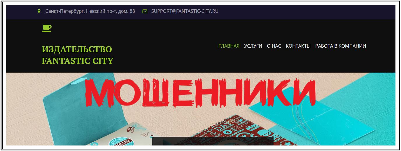 ИЗДАТЕЛЬСТВО FANTASTIC CITY fantastic-city.ru, job-iz.ru – отзывы, лохотрон!