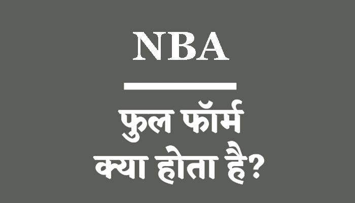 NBA Full Form in Hindi – एनबीए क्या है?