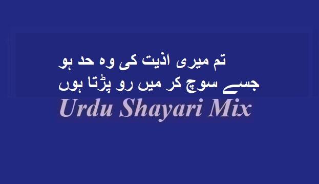 Tum meri aziyat ki | Sad poetry | Sad shayari