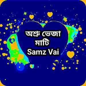 Oshru Veja Mati (অশ্রু ভেজা মাটি) Samz Vai | Tanvir Poros