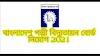বাংলাদেশ পল্লী বিদ্যুৎ নতুন নিয়োগ বিজ্ঞপ্তি 2021 /Nwe-palli vidut_circular_2021