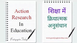 शिक्षा में क्रियात्मक अनुसंधान | Action Research