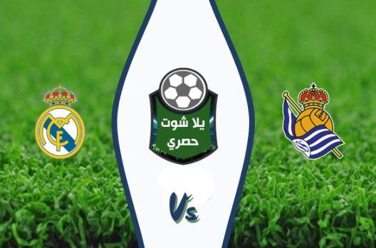مشاهدة مباراة ريال مدريد وريال سوسيداد بث مباشر