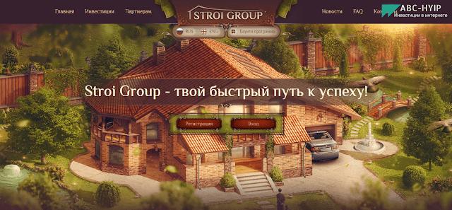 Stroi Group - отзывы и обзор инвестиционного проекта stroi-group com. Бонус 3.5%