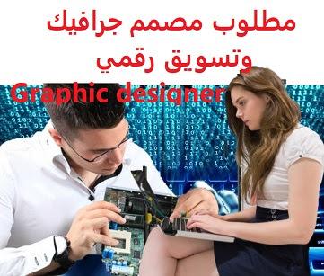 وظائف السعودية مطلوب مصمم جرافيك وتسويق رقمي Graphic designer