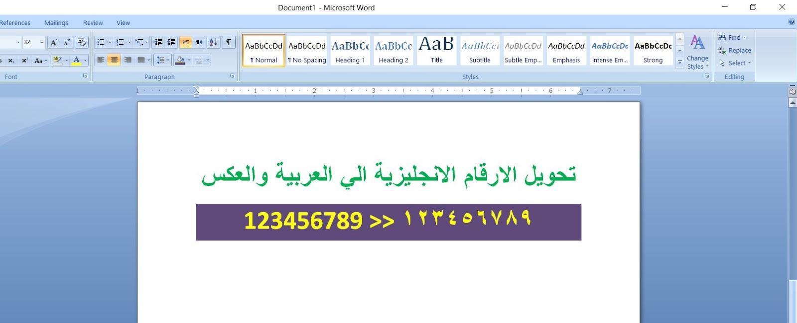 كيفية-تحويل-الارقام-من-الانجليزية-الي-العربية-في-الوورد-Word